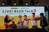 『LIVE!BEER TALK2』の生放送に出演したグッドモーニングアメリカとTOTALFAT (C)oricon ME inc.