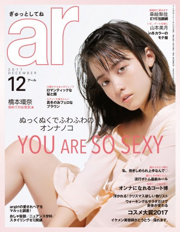 『ar』12月号に登場する橋本環奈 (C)主婦と生活社
