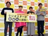 (左から)神門光太郎(NHKアナウンサー、渡辺直美、高橋みなみ、山里亮太 (C)ORICON NewS inc.