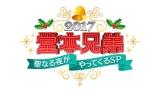 12月15日にフジテレビ系で『堂本兄弟2017聖なる夜がやってくるSP』放送(C)フジテレビ