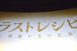 嵐・二宮、映画イベントで紅白司会意気込み (C)ORICON NewS inc.