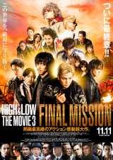 映画動員ランキング1位を獲得した『HiGH&LOW THE MOVIE 3 / FINAL MISSION』 (C)2017「HiGH&LOW」製作委員会