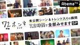 『72時間ホンネテレビ』の名シーン特番の放送が決定 (C)AbemaTV