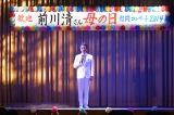 TBS系連続ドラマ『監獄のお姫さま』に本人役で出演する前川清 (C)TBS