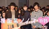 映画『覆面系ノイズ』の公開直前イベントに出席した(左から)小関裕太、中条あやみ、志尊淳 (C)ORICON NewS inc.
