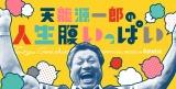 天龍源一郎オフィシャルブログ「天龍源一郎の人生腹いっぱい」