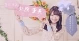 NGT48「ナニカガイル」MV場面写真(写真は北原里英)