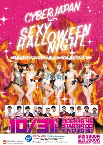 よしもと所属の人気芸人が集結するハロウィンイベント『CYBERJAPAN ∞ SEXY HALLOWEEN NIGHT』に出演するCYBERJAPAN DANCERS
