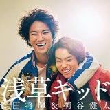 菅田将暉&桐谷健太が映画『火花』主題歌として「浅草キッド」をカバー