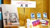 ライフスタイルデザイン賞は「Instagram」が受賞 (C)ORICON NewS inc.