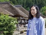 『これが無いなら来なかった〜又吉直樹の福島県〜』がAmazonプライムビデオで配信開始