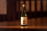 『これが無いなら来なかった〜又吉直樹の福島県〜』で紹介されている「伝承山廃純米 末廣」