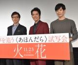 映画『火花』の試写会舞台あいさつに出席した(左から)板尾創路監督、桐谷健太、三浦誠己 (C)ORICON NewS inc.