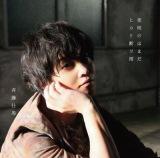 斉藤壮馬のシングル「夜明けはまだ/ヒカリ断ツ雨」ジャケット写真