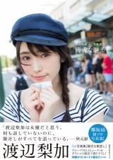 渡辺梨加1st写真集『饒舌な眼差し』表紙