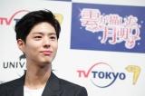 韓国ドラマ『雲が描いた月明り』テレビ東京放送記念で来日したパグ・ボゴム