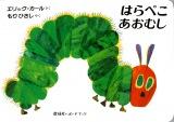 『ボードブック はらぺこあおむし』(偕成社/1997年10?発売)