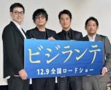 映画『ビジランテ』完成披露舞台あいさつに出席した(左から)鈴木浩介、大森南朋、桐谷健太、入江悠監督 (C)ORICON NewS inc.