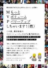 桑田佳祐MV集 発売日3週延期