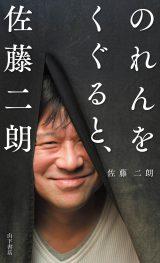 佐藤二朗の書籍第2弾『のれんをくぐると、佐藤二朗』は12月6日発売