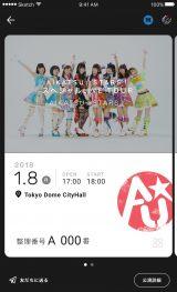 アニソンライブ・アニメイベント専用チケットアプリ「アニュータチケット」