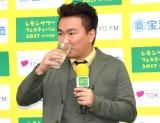 『レモンサワーフェスティバル2017in中目黒』の乾杯式に参加したかまいたち・山内健司 (C)ORICON NewS inc.