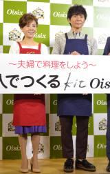 『2人でつくるKit Oisix』発売記念イベントに出席した(左から)高橋真麻、渡部建 (C)ORICON NewS inc.