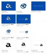 一新されたエイベックスのブランドロゴ一覧