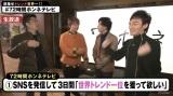 「#草なぎ剛」のトレンド入りを喜ぶ(C)AbemaTV