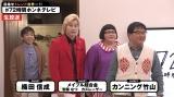 AbemaTV『72時間ホンネテレビ』より(C)AbemaTV