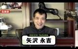矢沢永吉からメッセージ(C)AbemaTV