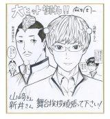 原作者・麻生周一氏が描いた新井浩文と山崎賢人の似顔絵
