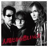 THE ALFEEの67thシングルは坂崎幸之助がメインボーカル(写真は通常盤ジャケット)