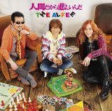 THE ALFEEの67thシングル「人間だから悲しいんだ」初回限定盤A(12月20日発売)