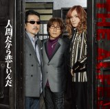 THE ALFEEの67thシングル「人間だから悲しいんだ」初回限定盤B(12月20日発売)