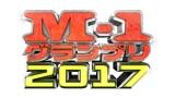 新ルールを導入した『M-1グランプリ2017』