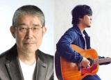 松本隆&秦基博が校歌初制作へ NHK学園55年ぶりの新校歌