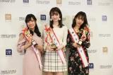 『FRESH CAMPUS CONTEST 2017』ミス部門の受賞者たち