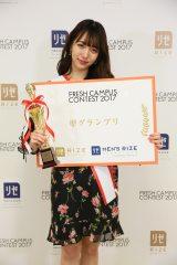 『FRESH CAMPUS CONTEST 2017』ミス部門 準グランプリの刈川くるみさん