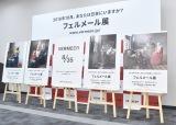 『フェルメール展』が2018年10月から開催 (C)ORICON NewS inc.