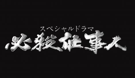 10周年を迎える東山紀之主演スペシャルドラマ『必殺仕事人』2018年、新春放送(C)ABC