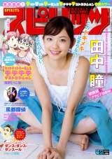 『週刊ビッグコミックスピリッツ』50号に登場した田中瞳(C)小学館・週刊ビッグコミックスピリッツ