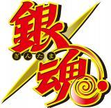 『銀魂』ロゴ