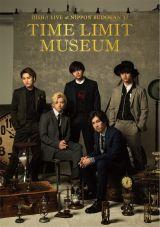『DISH// 日本武道館単独公演'17 TIME LIMIT MUSEUM』初回限定盤