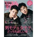 『ViVi』1月号の表紙を飾る東方神起(C)講談社
