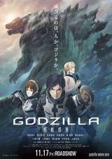 アニメーション映画『GODZILLA 怪獣惑星』メインビジュアル(C)2017 TOHO CO., LTD.