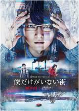 Netflixオリジナルドラマ『僕だけがいない街』(12月15日、配信開始)キービジュアル