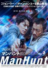 映画『マンハント』の日本版ポスター&特報が解禁 (C) 2017 Media Asia Film Production Limited All Rights Reserved.