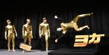 人文字に挑戦するゴールデンボンバー=映画『カンフー・ヨガ』のイベント (C)ORICON NewS inc.