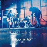 back numberの17thシングル「瞬き」初回限定盤ジャケット